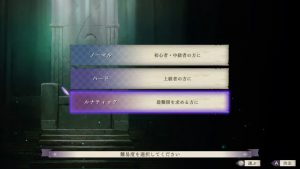 Fire Emblem Three Houses survey - maddening lunatic difficulty