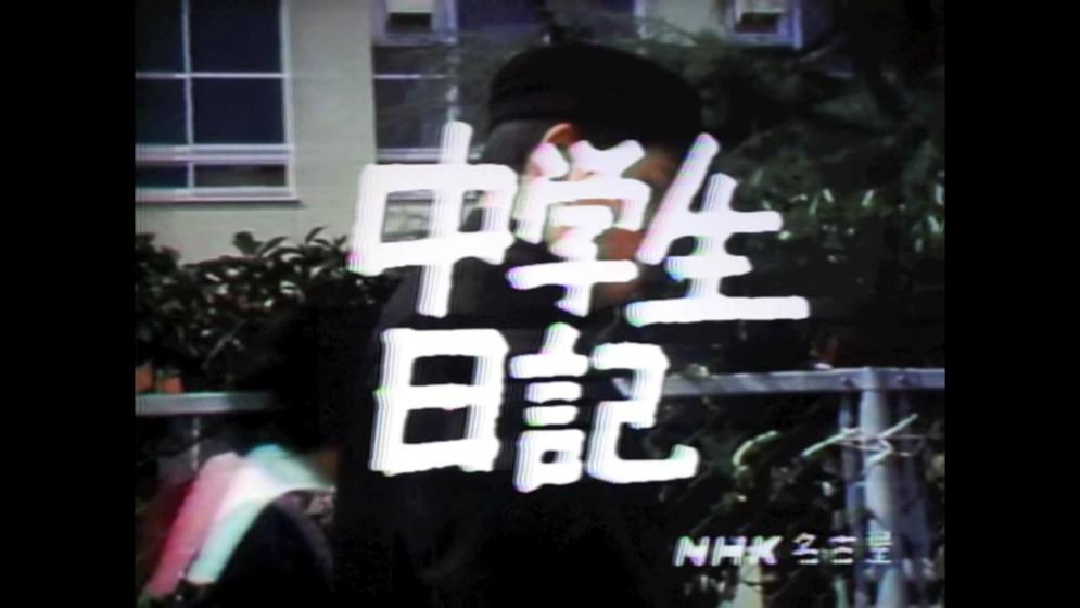 Chuugakusei Nikki
