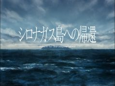 Return to Shironagasu Island - Title screen