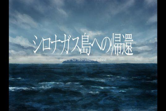 Return to Shironagasu Island - Title screen
