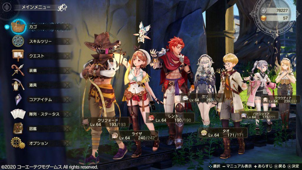Atelier Ryza 2 - Party