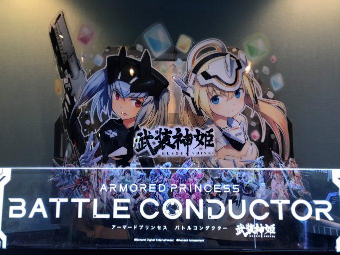 Busou Shinki Armored Princess Battle Conductor (arcade)