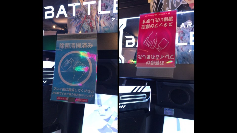 Taito Station - Disinfection Sign
